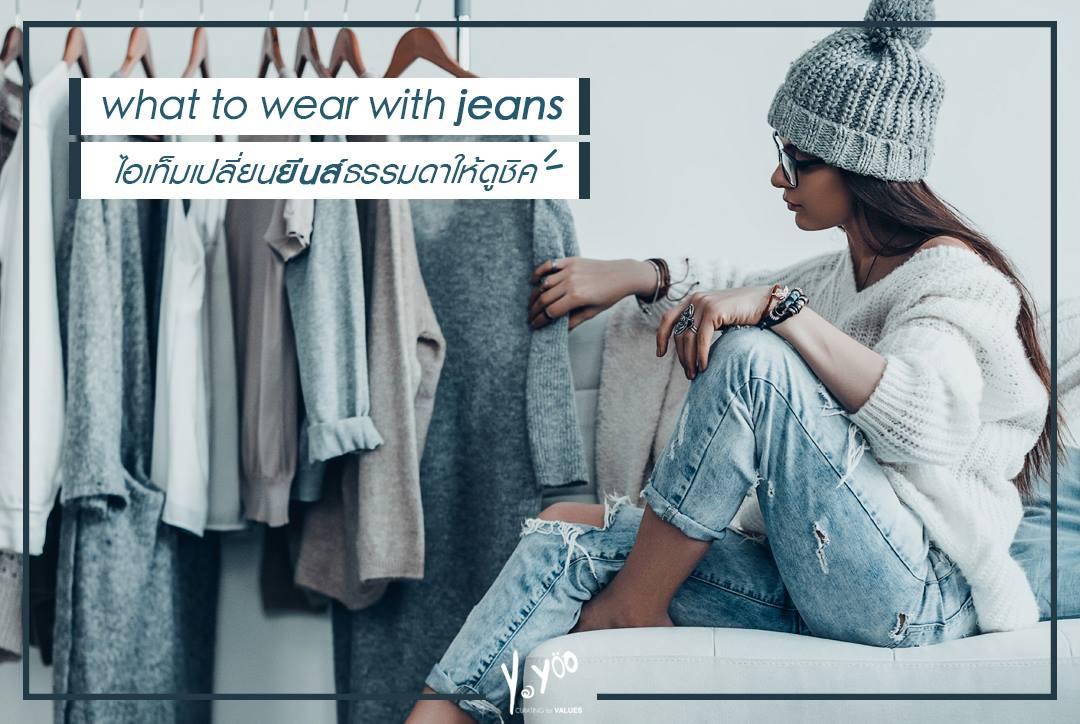 กางเกงยีนส์ เสื้อผ้า เสื้อเชิ๊ต