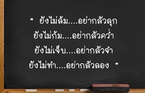 ข้อคิดดีๆ (16)