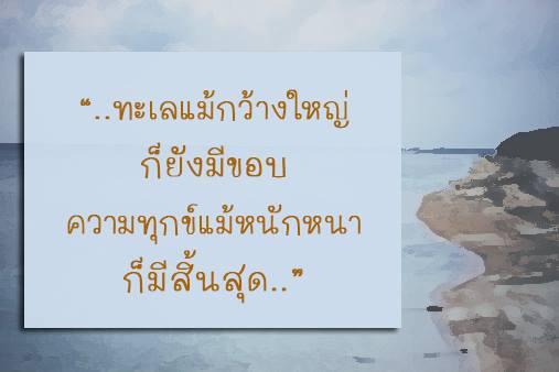 ข้อคิดดีๆ (2)