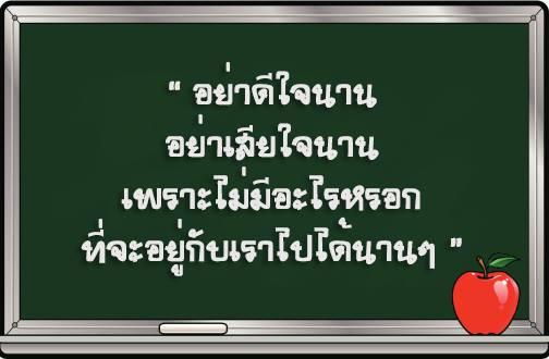 ข้อคิดดีๆ (7)