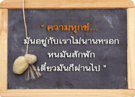 ข้อคิดดีๆ (8)