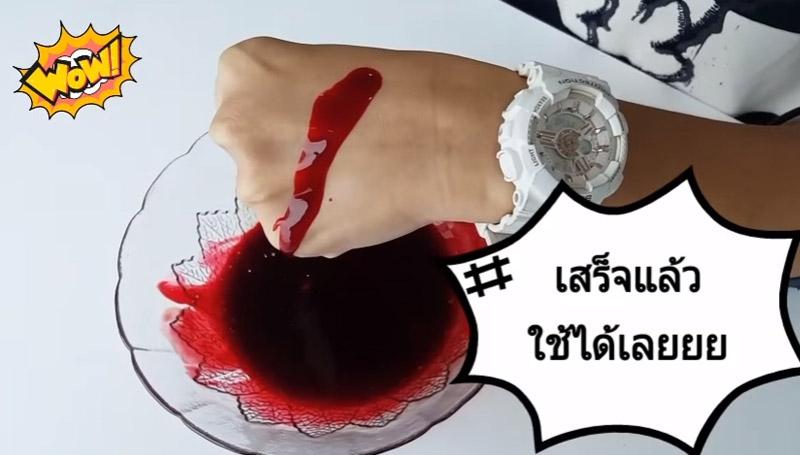 halloween วันฮาโลวีน วิธีทำเลือดปลอม ฮาโลวีน เลือดปลอม
