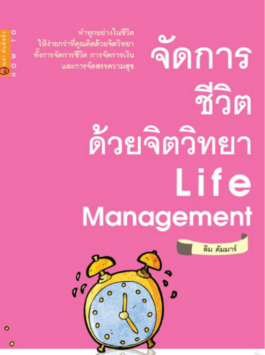 book-life