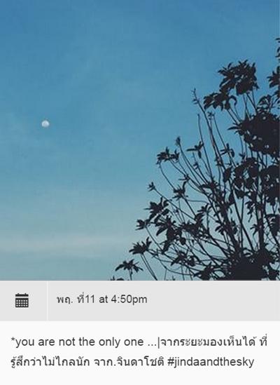 ภาพสวย คำคม ในอินสตาแกรมของ ฌอห์ณ จินดาโชติ