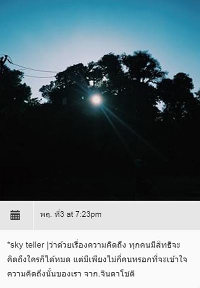 ภาพสวย คำคม ในอินสราแกรมของ ฌอห์ณ จินดาโชติ