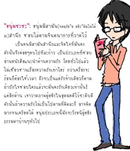 ดูนิสัยจากสมองของชาวญี่ปุ่น อุซะอุซะ (2)