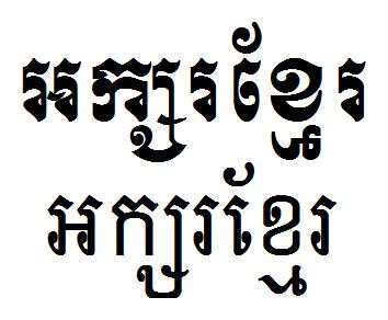 รู้ไว้ก็ดีภาษาเขมร