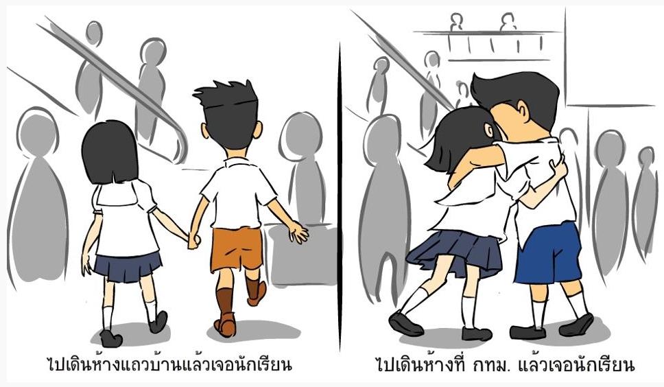 ฮาแบบเจ็บๆ รวมภาพการตูนสะท้อนความเป็นจริงของสังคมไทย (1)