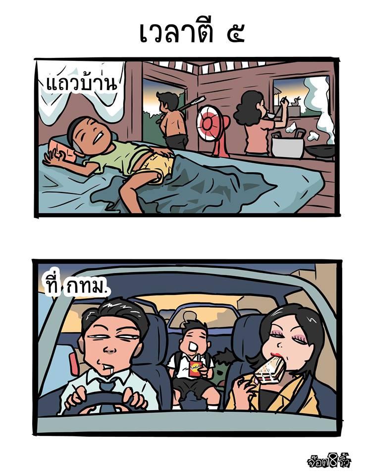ฮาแบบเจ็บๆ รวมภาพการตูนสะท้อนความเป็นจริงของสังคมไทย (15)