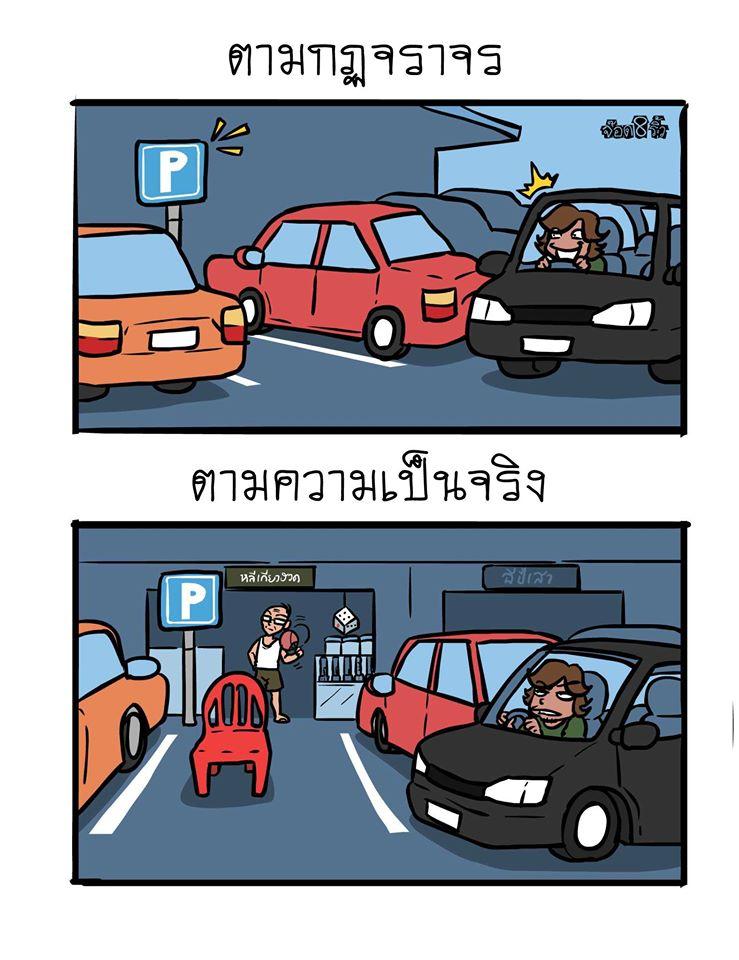 ฮาแบบเจ็บๆ รวมภาพการตูนสะท้อนความเป็นจริงของสังคมไทย (18)