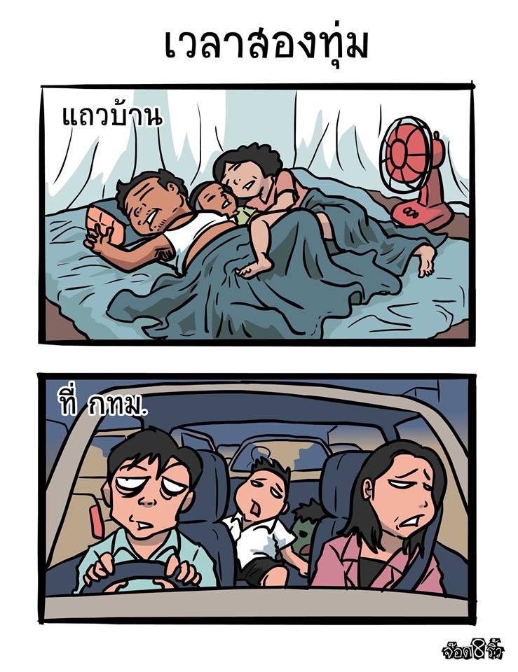 ฮาแบบเจ็บๆ รวมภาพการตูนสะท้อนความเป็นจริงของสังคมไทย (2)