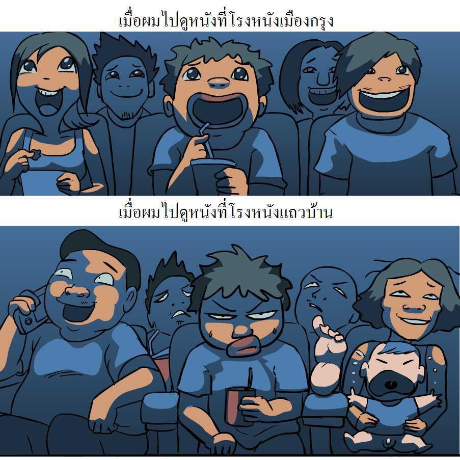 ฮาแบบเจ็บๆ รวมภาพการตูนสะท้อนความเป็นจริงของสังคมไทย (3)
