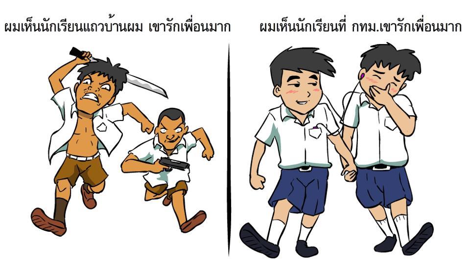 ฮาแบบเจ็บๆ รวมภาพการตูนสะท้อนความเป็นจริงของสังคมไทย (7)