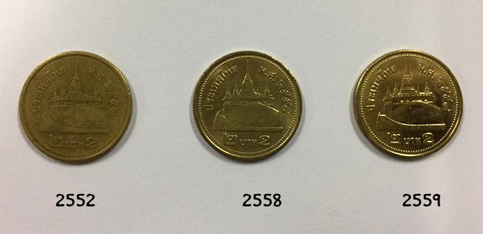 เหรียญสองบาทหายาก