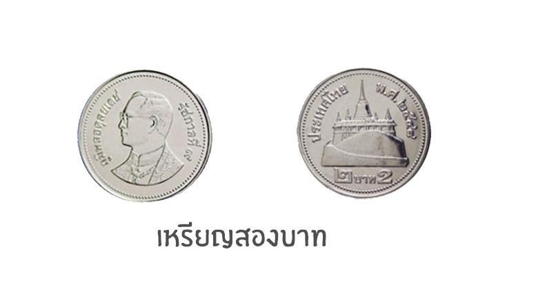 เหรียญ เหรียญกษาปณ์ เหรียญสองบาท ในหลวงรัชกาลที่ 9