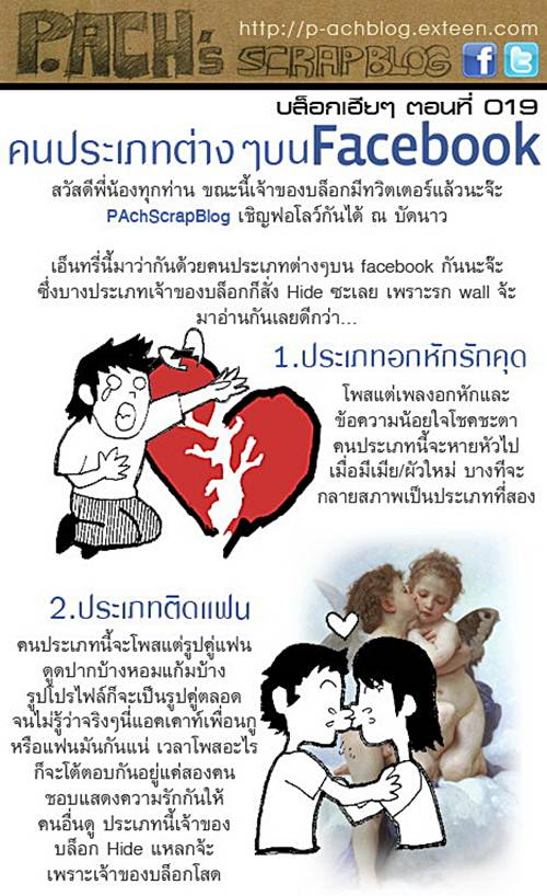 คนประเภทต่างๆ บน Facebook (1)