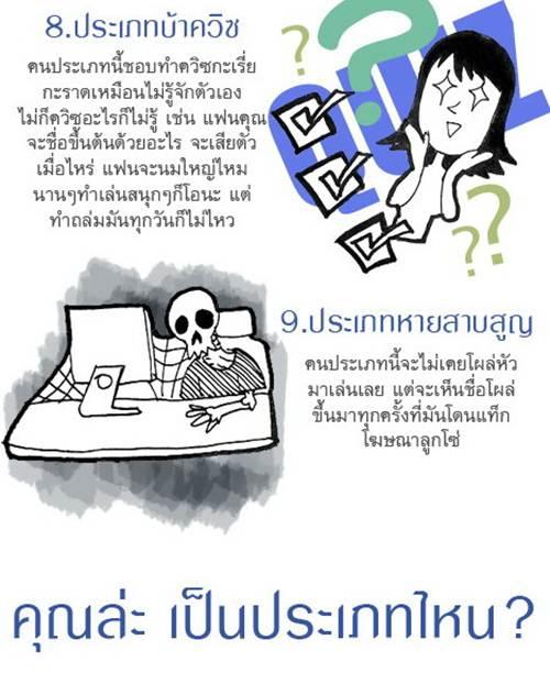 คนประเภทต่างๆ บน Facebook (4)