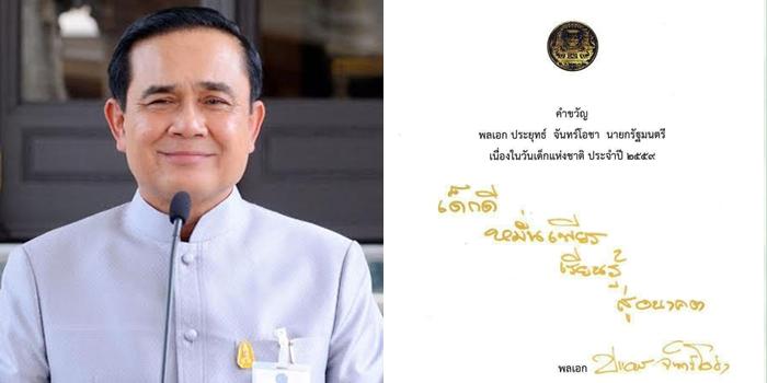 นายกรัฐมนตรี มอบคำขวัญวันเด็กประจำปี 2559