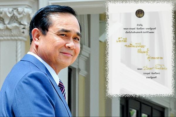 คำขวัญวันเด็กประจำปี 2559 นายกรัฐมนตรี ประยุทธ์ จันทร์โอชา
