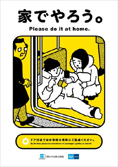 10 อันดับพฤติกรรมที่คนญี่ปุ่นไม่ชอบ (ถึงขั้นรับไม่ได้)