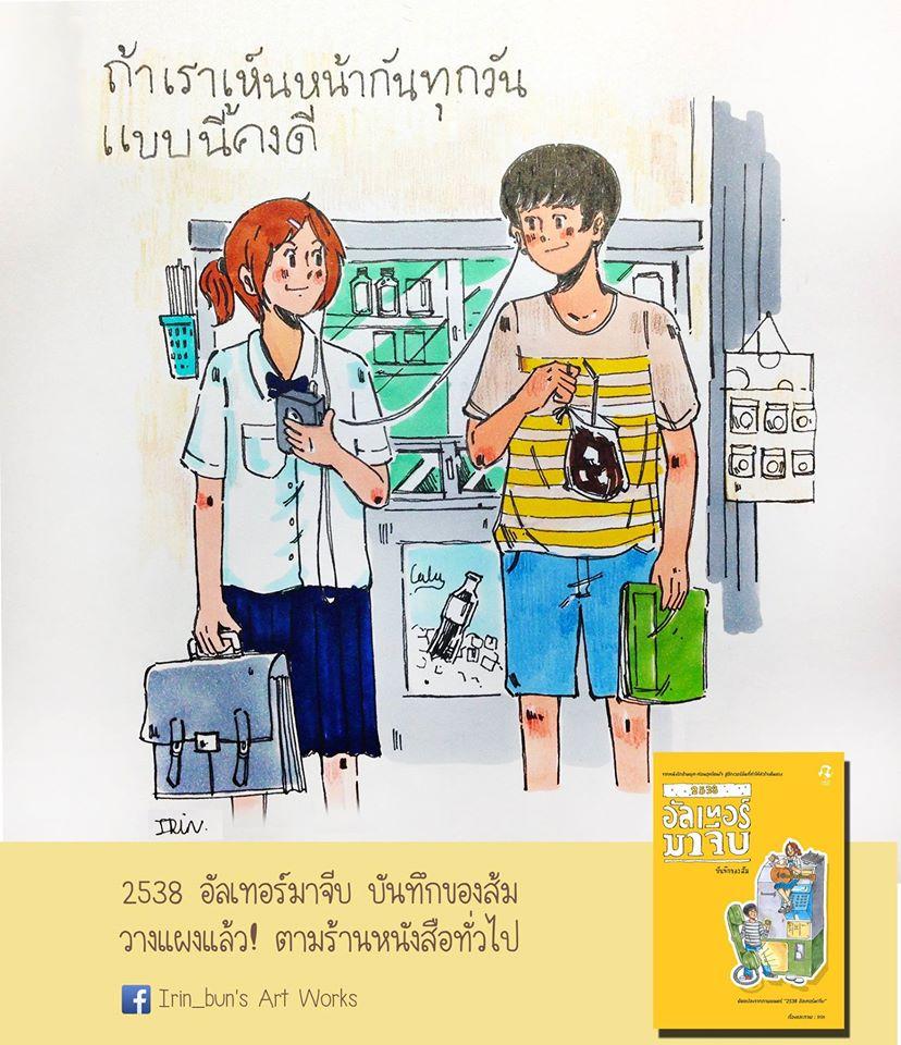 5 นักวาดภาพประกอบไทย 'ลายเส้นน่ารัก คนวาดน่าไลค์' 16