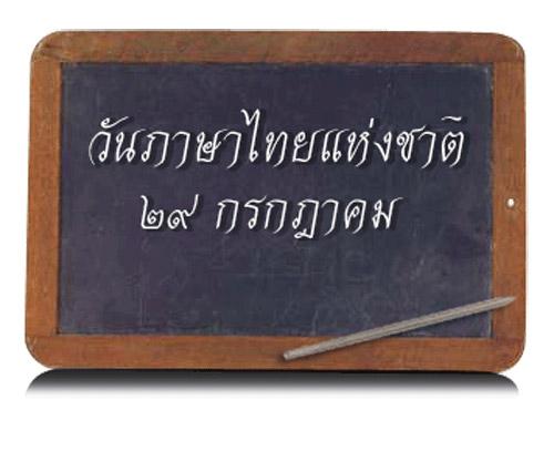 ThaiLanguageDay1