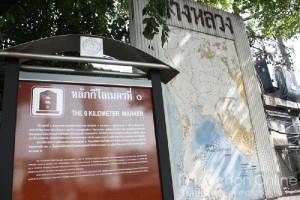 กิโลเมตร ประเทศไทย ศูนย์ สตรีวิทยา หลักกิโลเมตร หลักกิโลเมตรที่ศูนย์ อนุสาวรีย์ประชาธิปไตย
