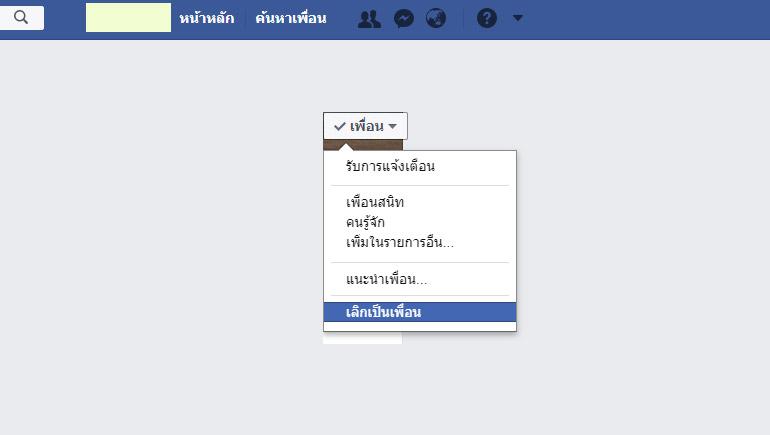 Facebook twitter ลบเพื่อน