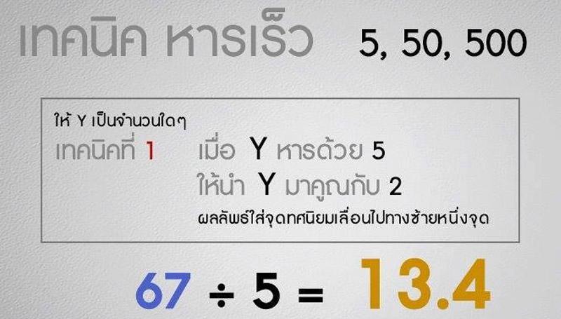 คณิตศาสตร์ นักเรียน สูตรคิดเลขเร็ว เกร็ดความรู้ เทคนิคคิดเลข