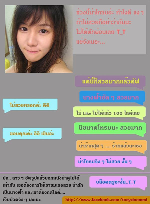 คนไทย-4