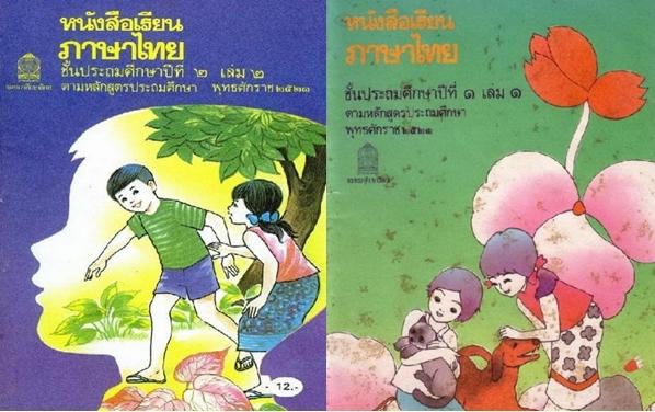 มานะ มานี ปีติ ชูใจ หนังสือภาษาไทย หนังสือภาษาไทย ป.๑ - ป.๖ หนังสือเรียน