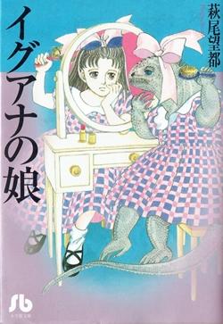 100 อันดับการ์ตูนญี่ปุ่นทรงคุณค่า สาขาการดำรงชีวิต