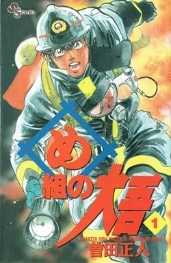 100 อันดับการ์ตูนญี่ปุ่นทรงคุณค่า สาขาวิชาชีพ