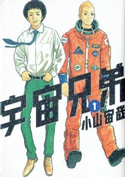 100 อันดับการ์ตูนญี่ปุ่นทรงคุณค่า สาขาวิทยาศาสตร์และการค้นคว้า