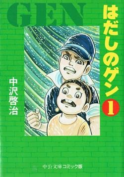 100 อันดับการ์ตูนญี่ปุ่นทรงคุณค่า สาขาสงคราม