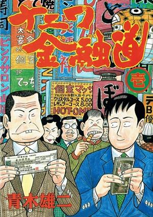 100 อันดับการ์ตูนญี่ปุ่นทรงคุณค่า สาขาสะท้อนสังคม