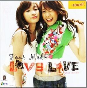 2.อัลบั้ม Love Love 'โฟร์-มด' ปิดตำนาน! ย้อนดูวันวานจากอัลบั้มแรกจนถึงปัจจุบัน