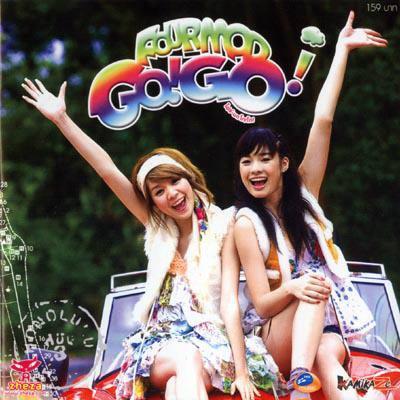5.อัลบั้ม Go Go 'โฟร์-มด' ปิดตำนาน! ย้อนดูผลงานอัลบั้มแรก-สุดท้าย