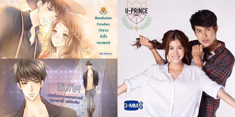 U-Prince Series ตอน สิบทิศ