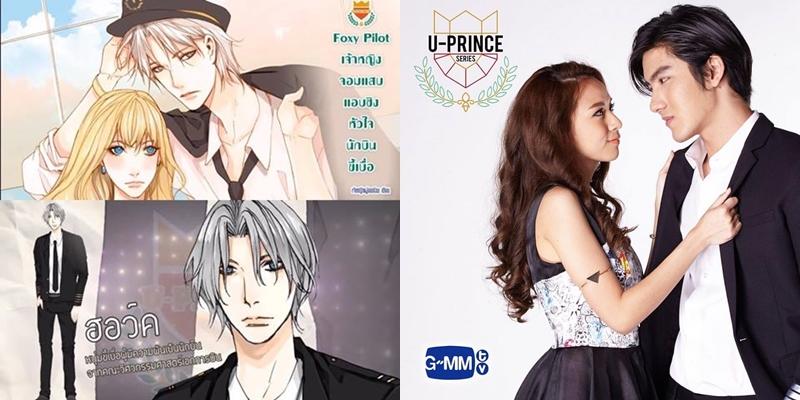 U-Prince Series ตอน ฮอว์ค
