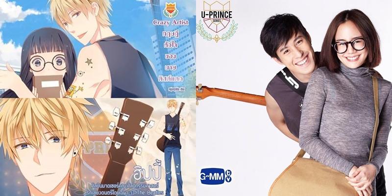 U-Prince Series ตอน ฮิปปี้