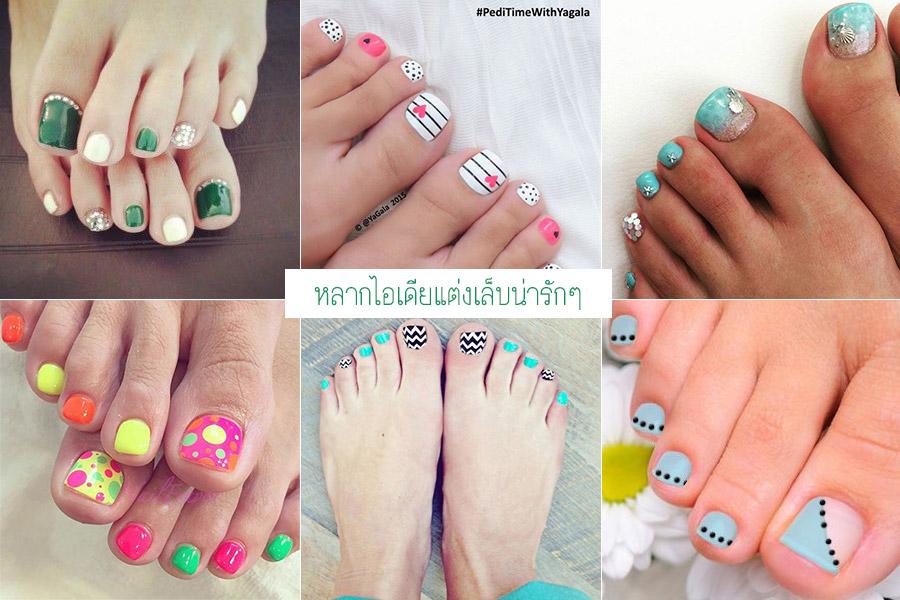 nails ทาเล็บ ลายเล็บน่ารัก เพ้นท์เล็บ เล็บ เล็บเท้า ไอเดียแต่งเล็บ