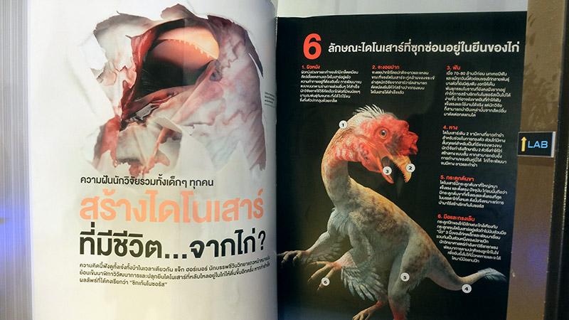 พาบุก! Dinosaur Planet สวนสนุกไดโนเสาร์สุดยิ่งใหญ่ ใจกลางมหานคร (45)