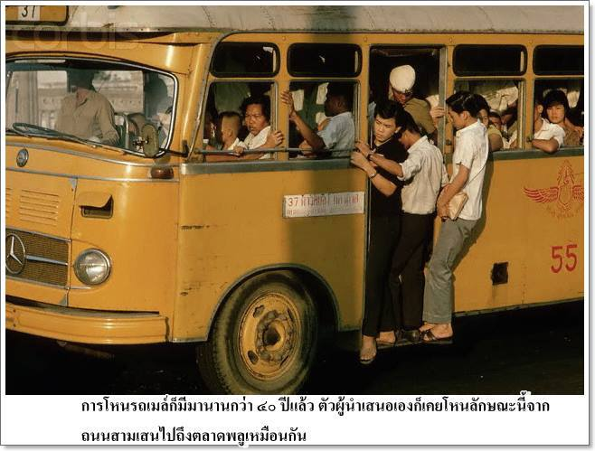 รถเมล์เหลืองราวปี พ.ศ. 2513 ห้อยกันมาแบบนี้นานแล้ว