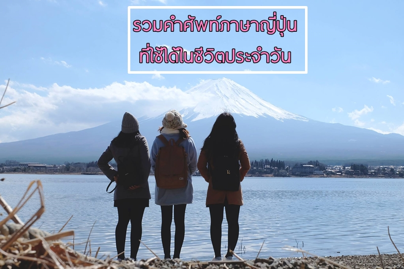 ภาษาญี่ปุ่น คำศัพท์ ประโยคต่างๆ ในชีวิตประจำวันเบื้องต้น