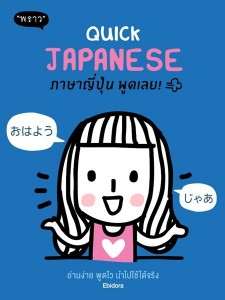 Quick Japanese ภาษาญี่ปุ่น พูดเลย