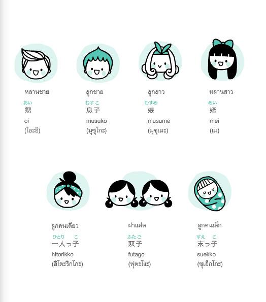 jp-family2
