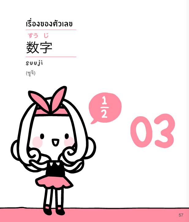 number-jp