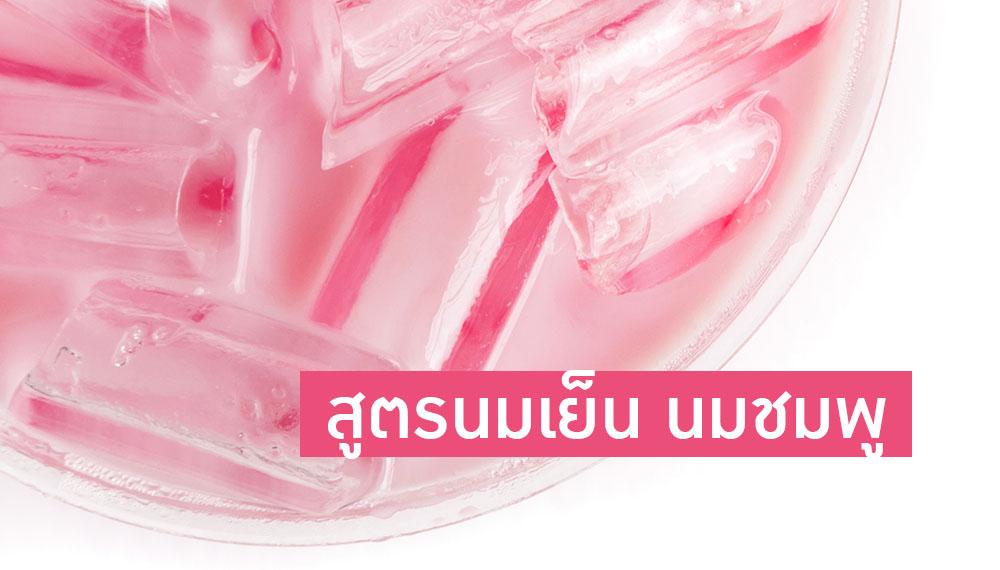 นมชมพู นมเย็น น้ำหวาน น้ำแดง วิธีทำ สูตรทำนมเย็น เครื่องดื่ม