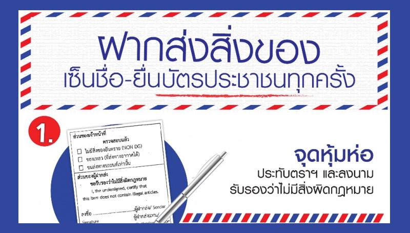 EMS บัตรประชาชน ไปรษณีย์ ไปรษณีย์ไทย